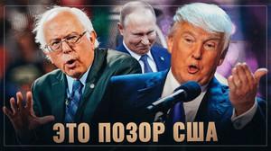 Это позор: Россия будет выбирать президента США из двух «агентов Путина».