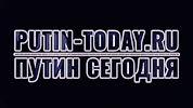 ПутинТудэй.jpg