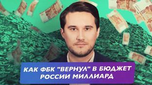 """Как ФБК """"вернул"""" в бюджет России миллиард (SMILE FACE)"""