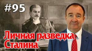 Мировая политика #95 . Личная разведка Сталина.