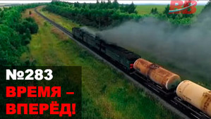 Время – Вперёд! №283. Вот за что на самом деле критикуют Россию.