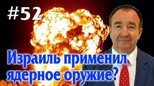 Мировая политика #52. Израиль применил ядерное оружие?