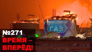 Время – Вперёд! №271. И всё это произошло в России за неделю.