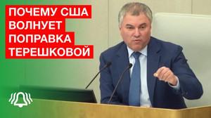 Володин: «Наше преимущество — Путин»! Володин рассказал почему США волнует поправка Терешковой.