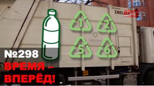 Время – Вперёд! №298. Немцы хотят оборудовать 200 новых заводов в России. Но мы не дадим.