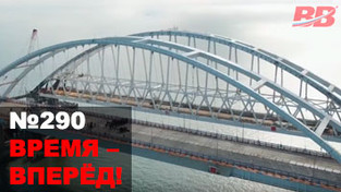 Время – Вперёд! №290. Мега-стройки России о которых вы не знали (Сибирь, Урал, Дальний Восток).