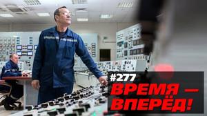 Время – Вперёд! №277. Россия успешно испытала прорывную технологию.