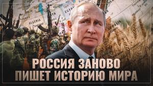 «Хлеб и автомат» для свободы. Россия заново пишет историю мира.