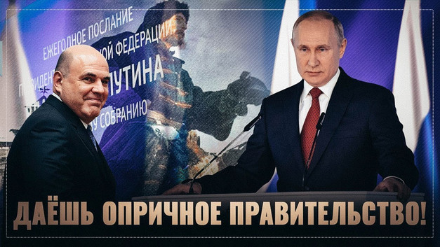 По результатам послания Путина - Даёшь опричное правительство!..