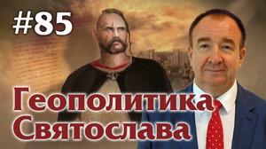 Мировая политика #85. Геополитика Святослава.