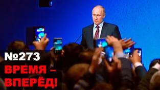 Время – Вперёд! №273. Тихая сила России. Почему запаниковал Запад.