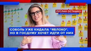 """Соболь уже кидала """"Яблоко"""", но в Госдуму хочет идти от них (Руслан Осташко)"""