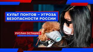 Культ понтов – угроза безопасности России (Руслан Осташко)
