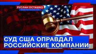Суд США оправдал российские компании в деле о «вмешательстве в выборы» (Руслан Осташко)