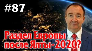 Мировая политика #87. Раздел Европы после Ялты-2020?