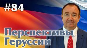 Мировая политика #84. Перспективы ГеРуссии.