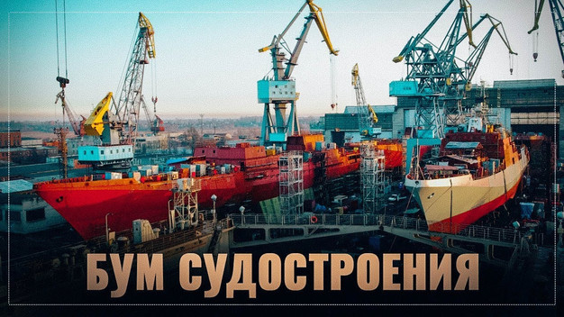 """Новая """"угроза"""" нависла над российским судостроением: Верфи перегружены заказами!"""