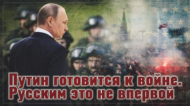 Путин готовится к войне. Русским это не впервой.