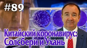 Мировая политика #89. Китайский коронавирус: Солсбери и Ухань.