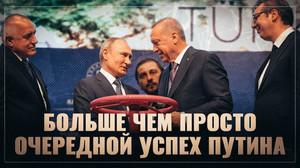 """Старт """"Турецкого потока"""" — больше чем просто очередной успех России."""