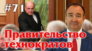 Мировая политика #71. Правительство технократов.