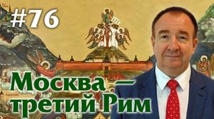 Мировая политика #76. Москва — Третий Рим.