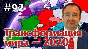 Мировая политика #92. Трансформация мира 2020.