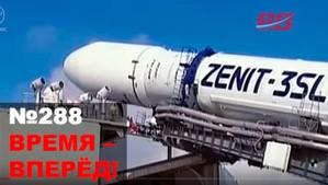 Время – Вперёд! №288. Россия отправляет ракеты к побережью США. Это не шутка.