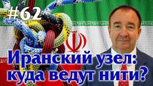 Мировая политика #62. Иранский узел: куда тянутся нити.