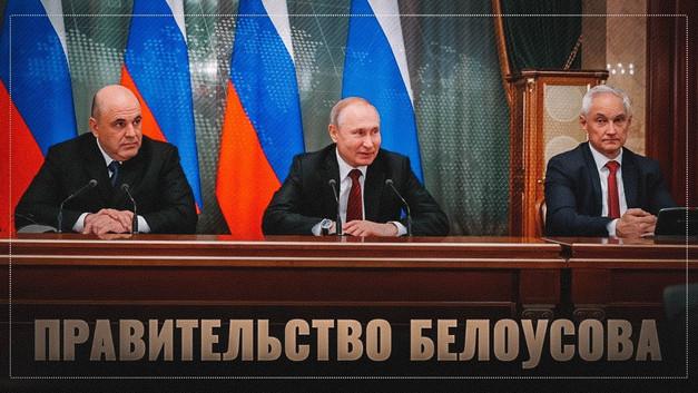 Правительство Белоусова. Первые впечатления.