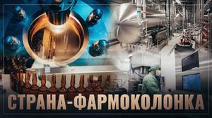 Россия страна-фармоколонка. Бум в медицинской отрасли.