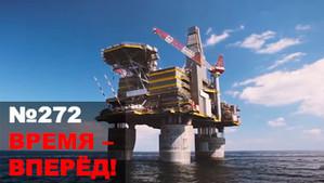 Время – Вперёд! №272. Достижения России в 2017 году: экономика.