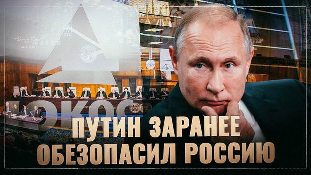 Немецкие СМИ: решение Путина избавит РФ от необходимости выплачивать 50 млрд по делу ЮКОСа.