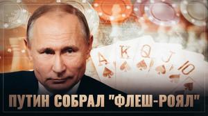 Германия, Ливия, Иран… Путин собрал «Флеш-роял».