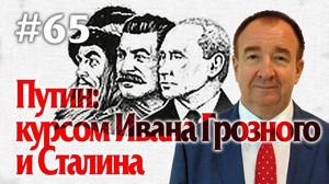 Мировая политика #65. Путин: курсом Ивана Грозного и Сталина.