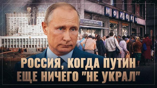 """Россия, когда Путин еще ничего """"не украл"""". Рассказ очевидца."""