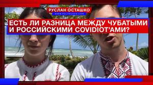 Есть ли разница между чубатыми и российскими covidiot'ами? (Руслан Осташко)