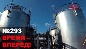 Время – Вперёд! №293. Вот это мощь! Какие заводы строятся сегодня в России (Европейская часть).