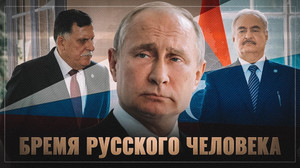 Бремя русского человека. Россия строит другой мир.