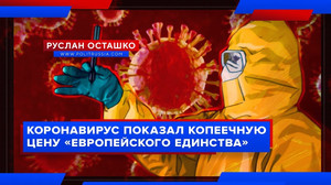 Коронавирус показал копеечную цену «европейского единства» (Руслан Осташко)