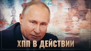 Хитрый план Путина в действии! Процесс перешел из теории в практику.