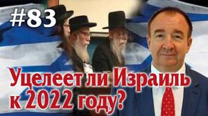 Мировая политика #83. Уцелеет ли Израиль к 2022 году?