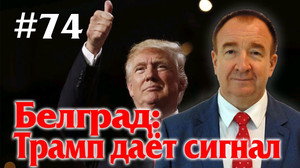 Мировая политика #74. Белград: Трамп даёт сигнал.