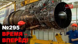 Время – Вперёд! №295. Российский размах: 10 трлн. руб. в новые стройки.