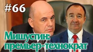 Мировая политика #66. Мишустин — премьер-технократ.