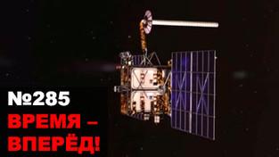 Время – Вперёд! №285. Россия и Китай создают глобальную сеть.