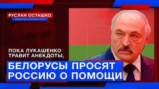 Пока Лукашенко травит анекдоты, белорусы просят Россию о помощи (Руслан Осташко)