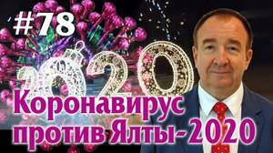 Мировая политика #78. Коронавирус против Ялты 2020.