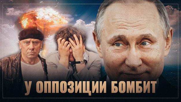 Путин будет править вечно! У либералов и вместолевых бомбит!