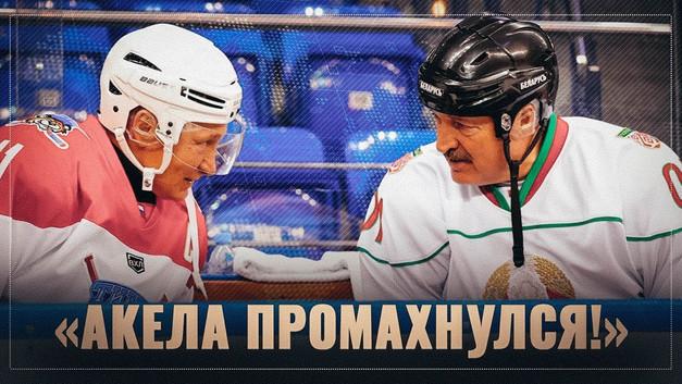 «Акела промахнулся». «Момент истины» для Лукашенко.